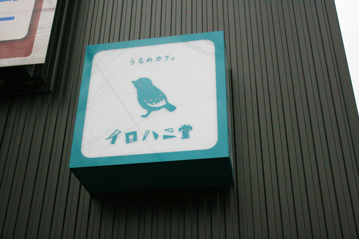 うちのカフェ イロハ二堂_e0031142_001013.jpg