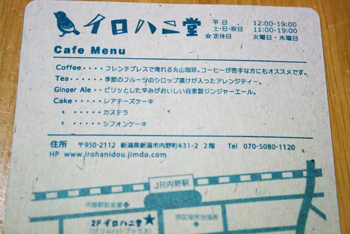 うちのカフェ イロハ二堂_e0031142_014136.jpg