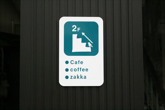うちのカフェ イロハ二堂_e0031142_0231572.jpg