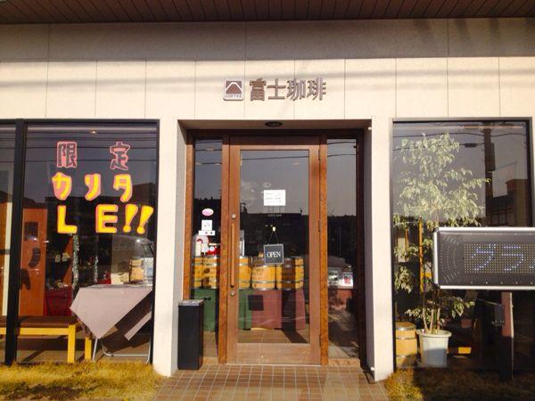 富士珈琲_e0292546_20302033.jpg