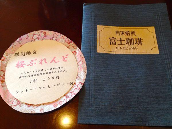 富士珈琲_e0292546_20302737.jpg