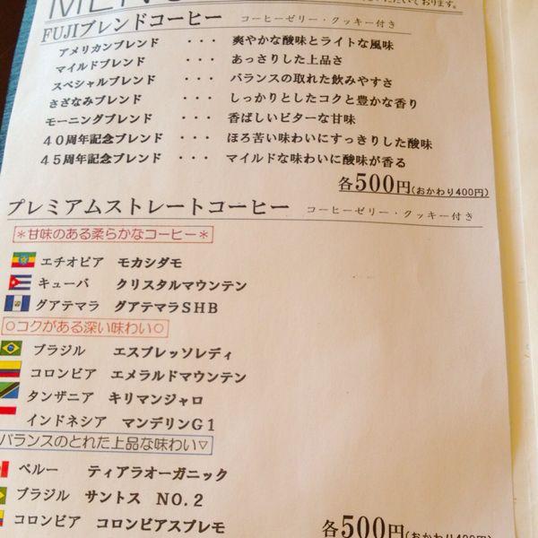 富士珈琲_e0292546_20303017.jpg