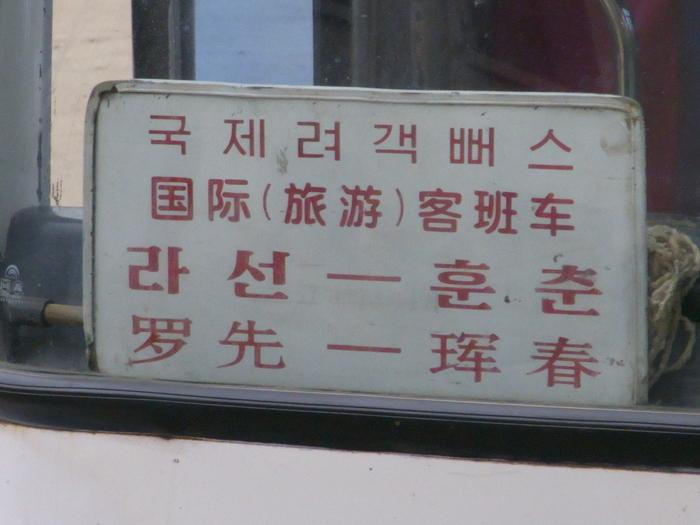 中朝第2の国境、圏河・元汀里は中国車がいっぱい_b0235153_15271771.jpg