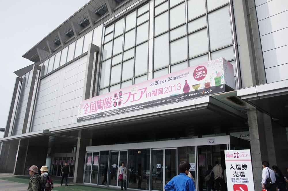 全国陶磁器フェアin福岡2013_b0083267_19434485.jpg