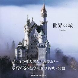 『世界の城~Castles~』_e0033570_203146.jpg