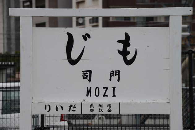 九州鉄道記念館_e0171573_17575068.jpg