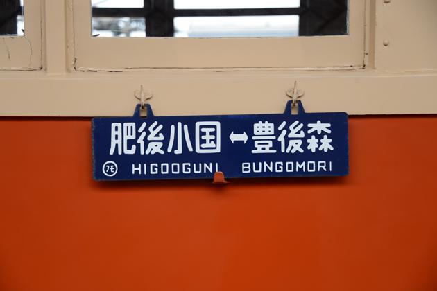 九州鉄道記念館_e0171573_17593886.jpg