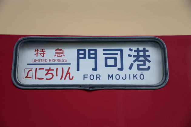 九州鉄道記念館_e0171573_1804621.jpg
