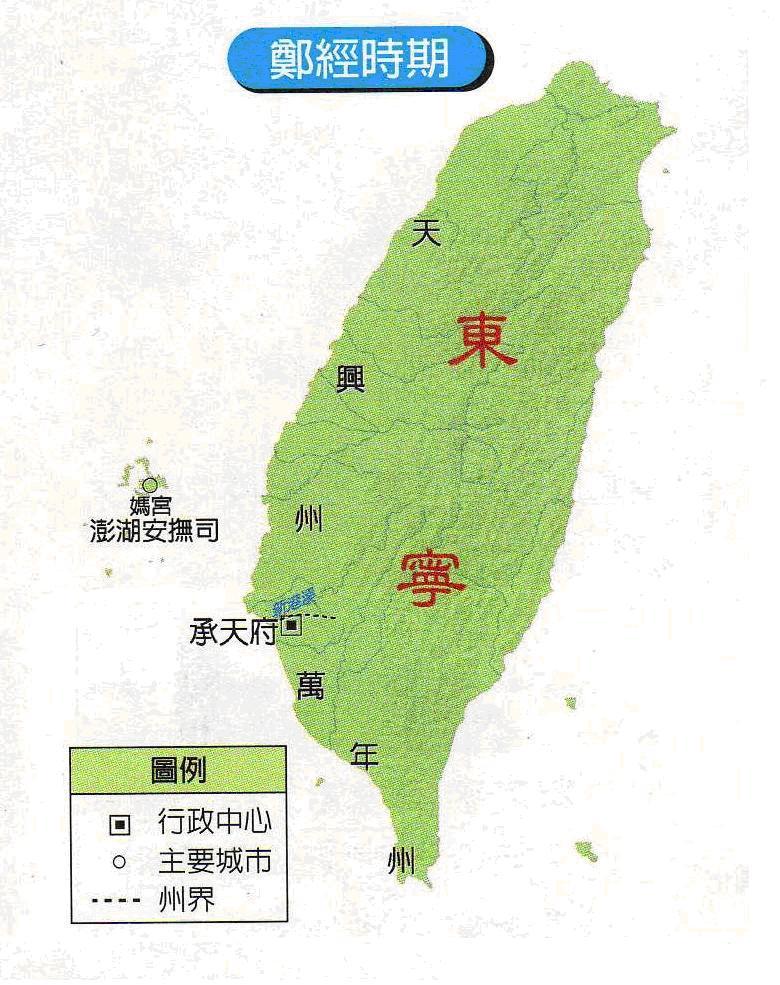 東寧王國 Total War_e0040579_18132858.jpg