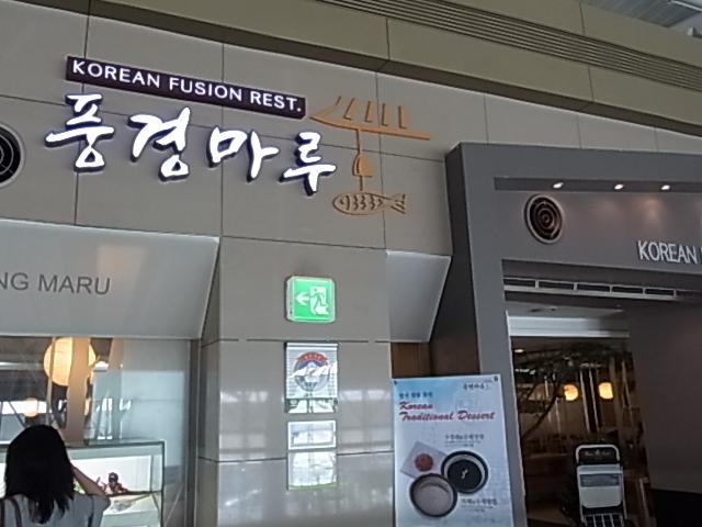5日目 帰国 釜山空港 レストラン _e0141982_1523970.jpg