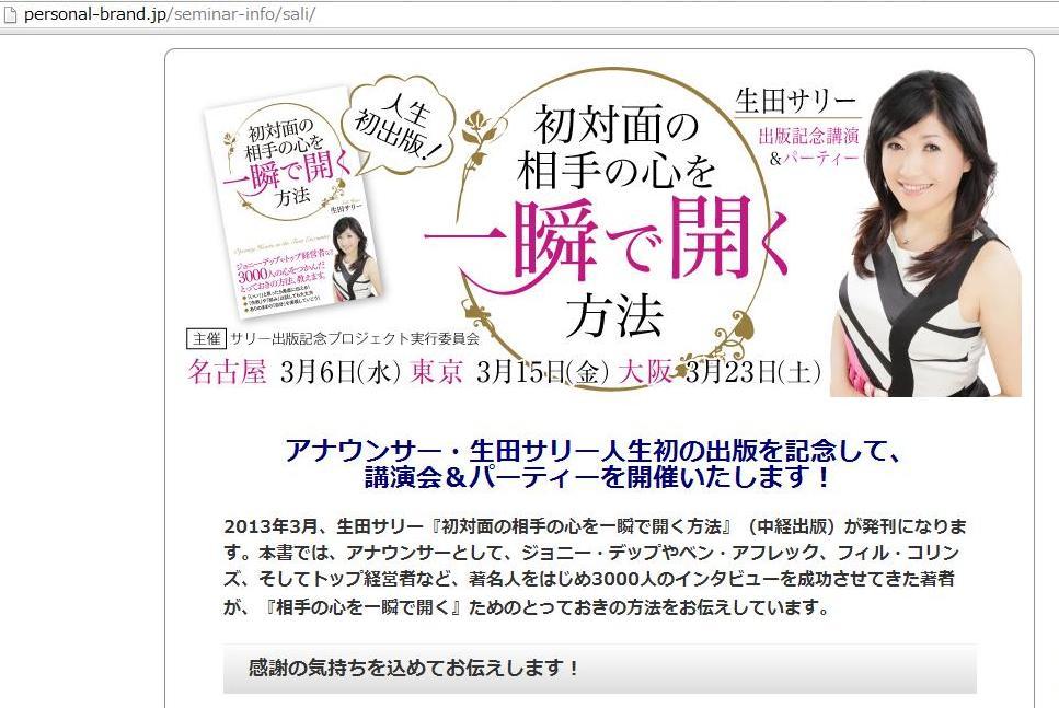 いよいよ明日は大阪講演です!_e0142585_011544.jpg