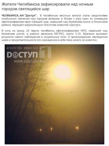ロシアの隕石爆発の街チェリャビンスクは、「放射能汚染で有名な街」でもあった!?_e0171614_2312464.jpg
