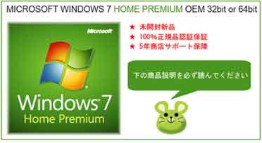 Windows 7がビックリ価格!/ 3,400円 〜  税・送料込で_b0003330_137283.jpg
