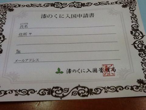 会津・漆の芸術祭市民フォーラム_e0130334_5104643.jpg