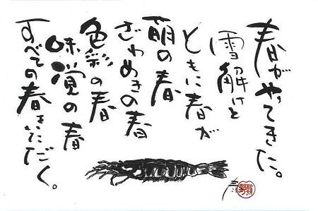 /// 今が旬のモサエビは寄り目の顔は愛嬌いっぱいで美味い! ///_f0112434_1162022.jpg
