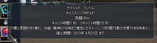 アップデート先取り情報 その6_d0114936_15443798.jpg