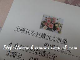ピアノ教室通信_d0165645_17354285.jpg
