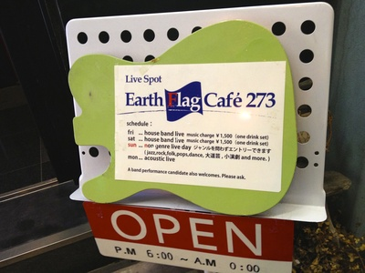 長崎佐世保 Earth Flag Cafe 273_c0227168_7514263.jpg