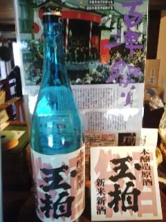 プチ便り(祭り酒本醸原酒)_a0206870_1656301.jpg