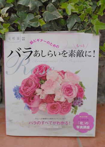 花時間特別編集 超ビギナーのための バラあしらいをもっと素敵に_a0115684_16402523.jpg