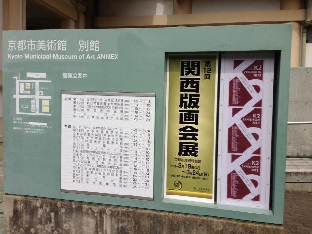 関西版画会展2013_c0100195_8193650.jpg