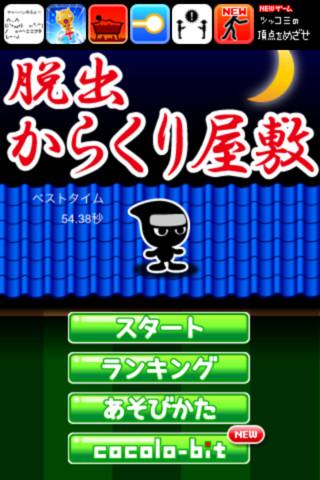 忍者ゲーム!アナログな動きで突き進め!iPhoneアプリ「脱出からくり屋敷」(無料)_d0174998_13323944.jpg