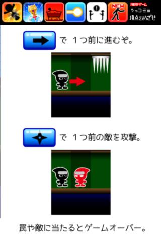 忍者ゲーム!アナログな動きで突き進め!iPhoneアプリ「脱出からくり屋敷」(無料)_d0174998_13341154.jpg
