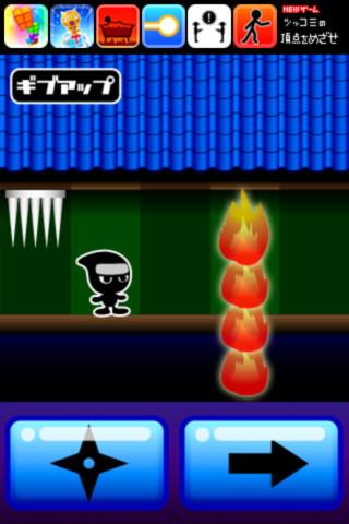 忍者ゲーム!アナログな動きで突き進め!iPhoneアプリ「脱出からくり屋敷」(無料)_d0174998_13361235.jpg
