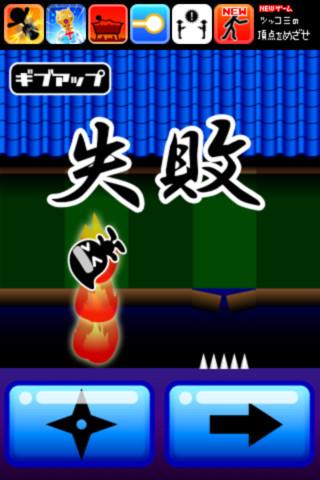 忍者ゲーム!アナログな動きで突き進め!iPhoneアプリ「脱出からくり屋敷」(無料)_d0174998_13372579.jpg