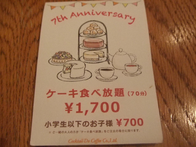 コクテル堂 若葉ケヤキモール店_f0076001_22554788.jpg