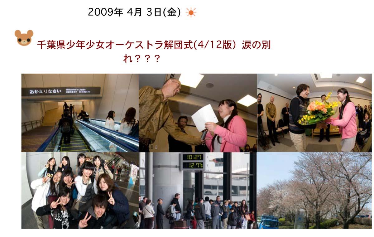 千葉少年少女オーケストラ定期演奏会(その3)_a0271402_20103826.jpg