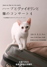 ハープとヴァイオリンと猫のコンサート4