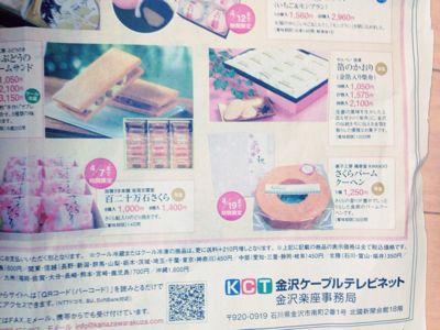 金沢ケーブルテレビ_c0239414_17473699.jpg