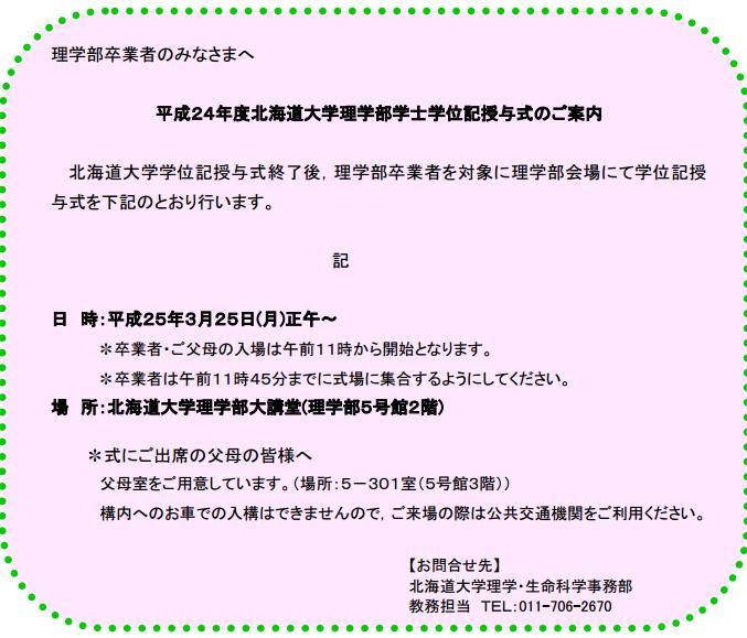 卒業式・学部別学位授与式・夕日のサンピラー_c0025115_19185870.jpg