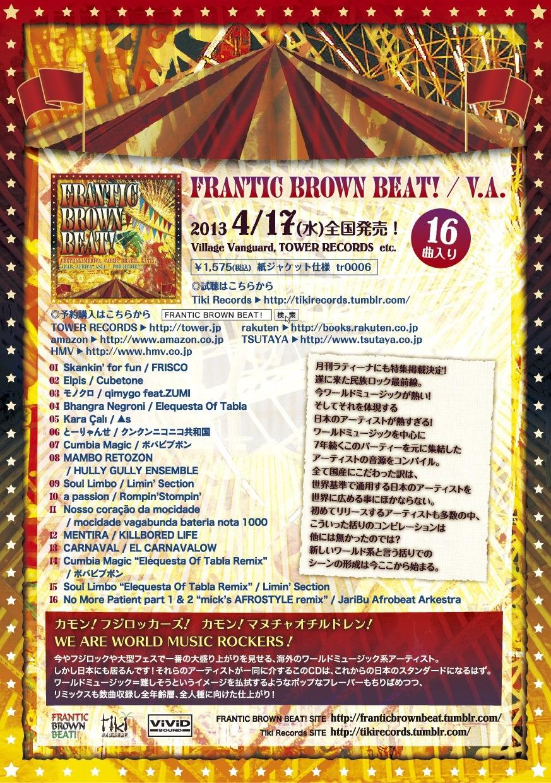 """FRANTIC BROWN BEAT!"" ☆Release Party!!! 5/5(SUN) @ 渋谷LUSH OPEN/START 15:00start♬_b0032617_15181532.jpg"
