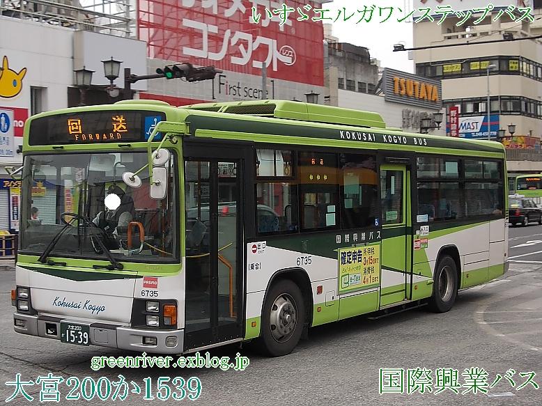 国際興業バス 6735_e0004218_215070.jpg