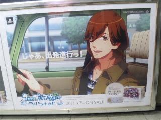 「うたプリ渋谷ジャック2013」その3!_e0057018_22242522.jpg