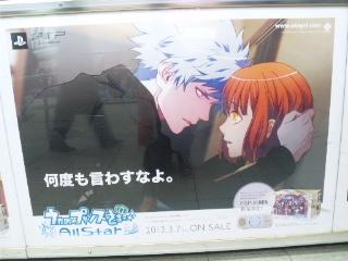 「うたプリ渋谷ジャック2013」その3!_e0057018_22242544.jpg