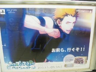 「うたプリ渋谷ジャック2013」その3!_e0057018_22242554.jpg