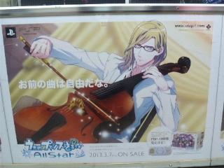 「うたプリ渋谷ジャック2013」その3!_e0057018_22242565.jpg