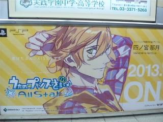 「うたプリ渋谷ジャック2013」その4!_e0057018_22382321.jpg