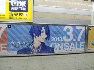 「うたプリ渋谷ジャック2013」その4!_e0057018_22382333.jpg