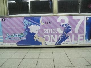 「うたプリ渋谷ジャック2013」その4!_e0057018_22382343.jpg