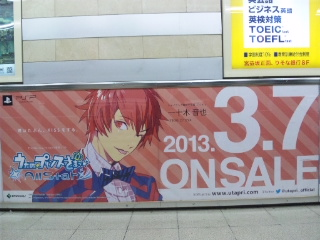 「うたプリ渋谷ジャック2013」その4!_e0057018_22382361.jpg