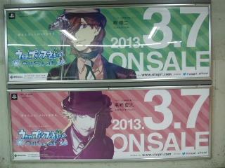 「うたプリ渋谷ジャック2013」その5!_e0057018_22571620.jpg