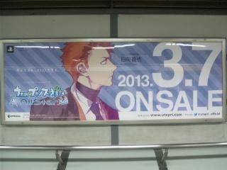「うたプリ渋谷ジャック2013」その5!_e0057018_22571640.jpg