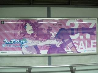 「うたプリ渋谷ジャック2013」その5!_e0057018_22571678.jpg
