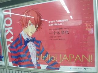 「うたプリ渋谷ジャック2013」その6!_e0057018_23115961.jpg