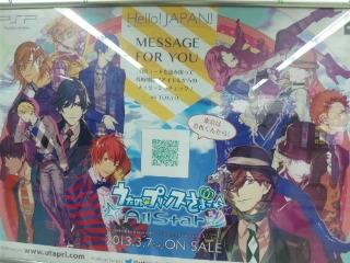 「うたプリ渋谷ジャック2013」その6!_e0057018_23115988.jpg