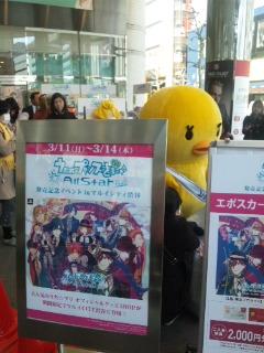 ピヨちゃん、渋谷マルイに降臨!_e0057018_23233842.jpg